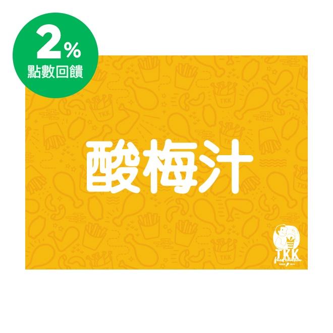 北部中部 【TKK頂呱呱】酸梅汁(L)