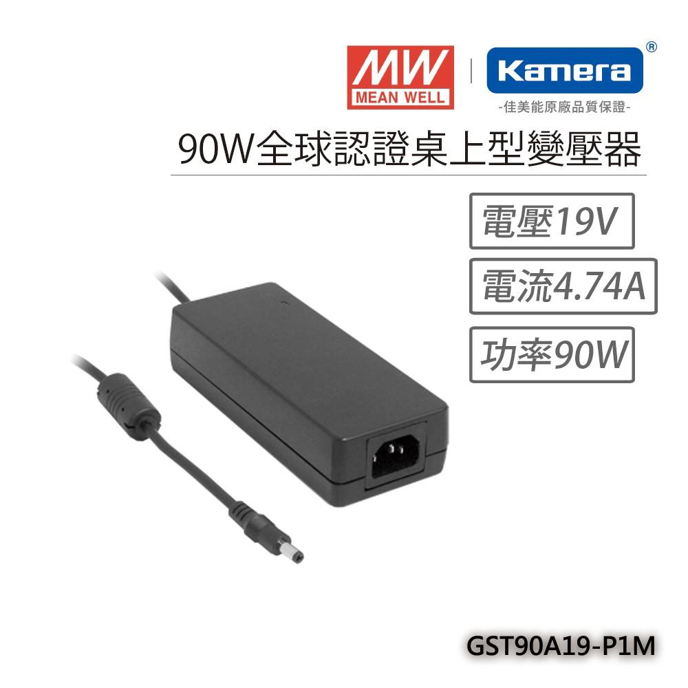 明緯90W全球認證桌上型變壓器(GST90A19-P1M)