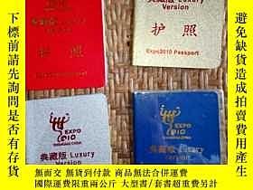 二手書博民逛書店罕見少見上海世博會護照7本合出Y24463 上海世博會 上海世博