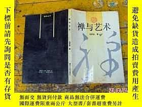 二手書博民逛書店罕見禪與藝術Y22102 張育英著 浙江人民出版社 ISBN:9