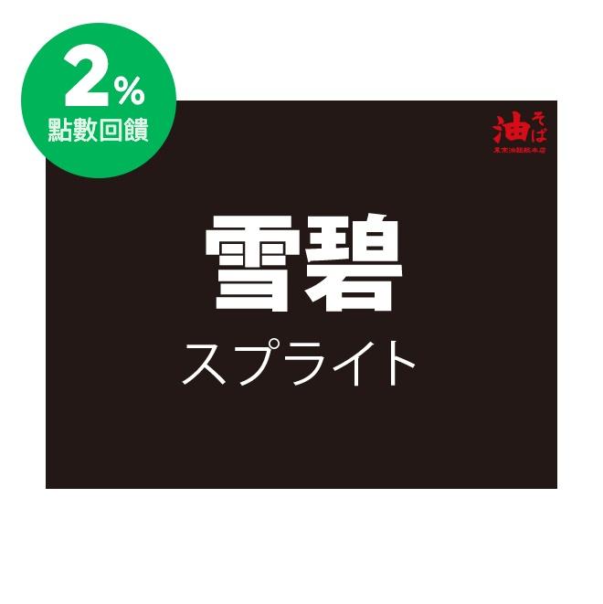 台北【東京油組総本店】雪碧