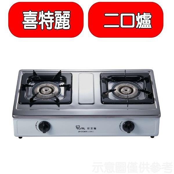 (全省安裝)喜特麗【JT-GT203S_NG1】雙口台爐(與JT-GT203S同款)瓦斯爐天然氣 優質家電