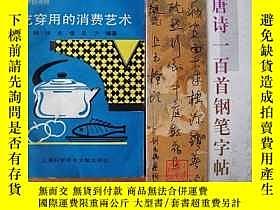 二手書博民逛書店罕見吃穿用的消費藝術Y11359 史俊 呂滬 上海科學技術文獻