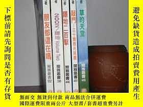 二手書博民逛書店罕見隱地簽名本五種Y12652 隱地 爾雅出版社 出版1980