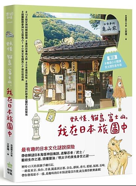 妖怪、貓島、富士山,我在日本旅圖中【城邦讀書花園】