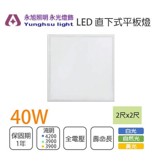 永光led 40w 直下式平板燈 替代傳統t8輕鋼架 全電壓 白光/黃光/自然光 2尺x2尺
