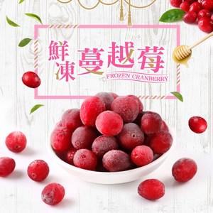 【愛上新鮮】鮮凍蔓越莓20包組(200g±10%/包)