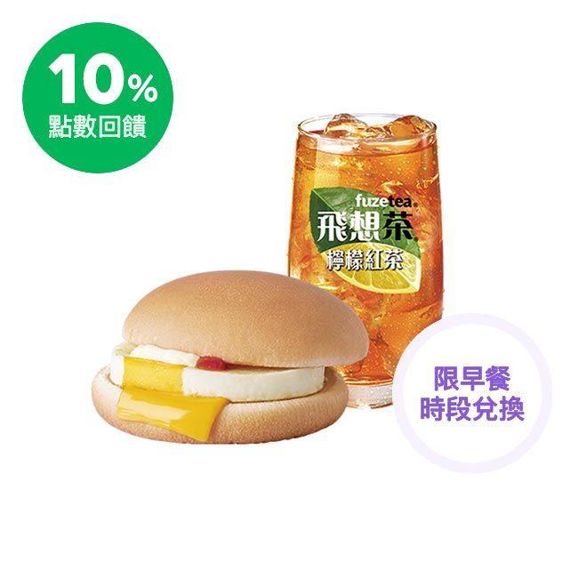 [麥當勞10%回饋] 麥當勞 吉事蛋堡+小杯冰紅茶即享券