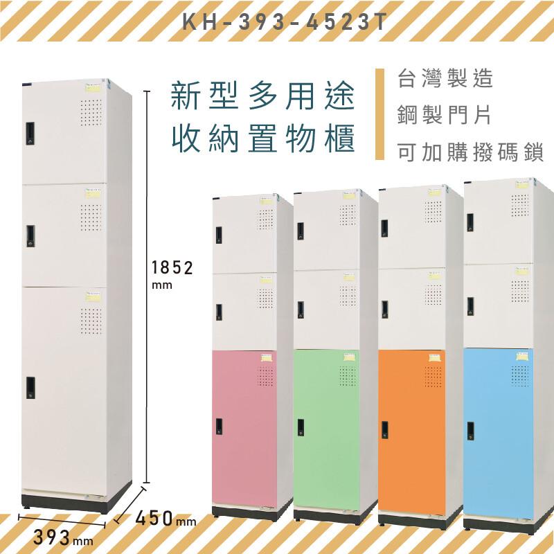mit大富 新型多用途收納置物櫃 kh-393-4523t 收納櫃 置物櫃 公文櫃 多功能收納