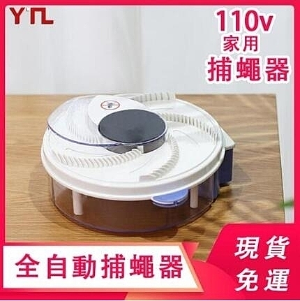 【新北現貨】110V滅蠅器 滅蒼蠅神器電動捕蠅器餐廳捕蠅神器全自動igo