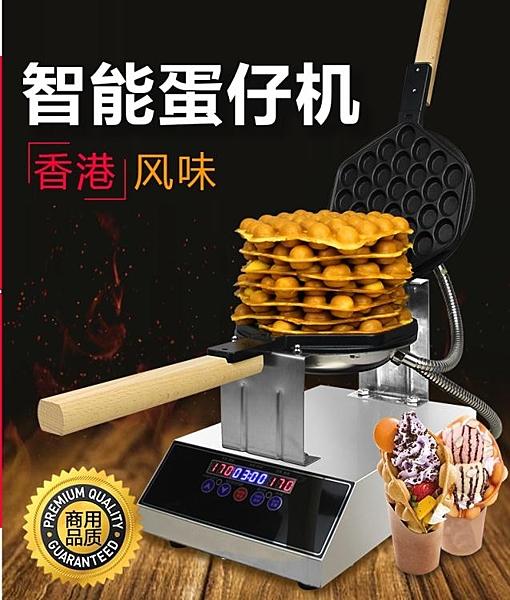 儂心多功能雞蛋仔機商用蛋仔機電熱雞蛋餅機做雞蛋仔機器烤餅機 小山好物