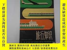 二手書博民逛書店罕見旅行知識Y139793 卜方明 上海科學技術出版社 出版19