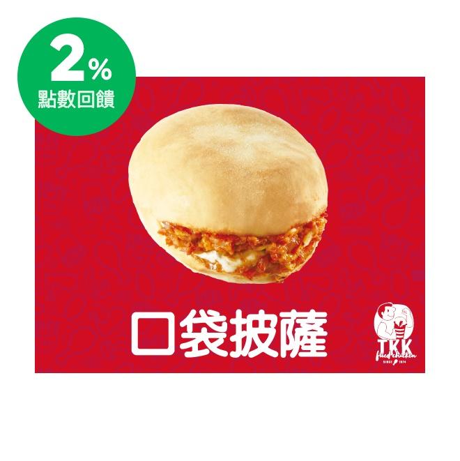 北部中部 【TKK頂呱呱】口袋披薩
