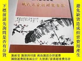 二手書博民逛書店罕見現在名家捐贈書畫集Y212829
