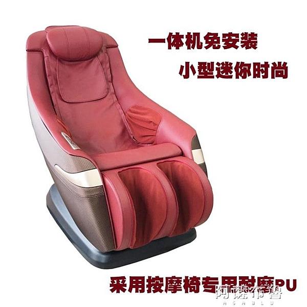 按摩椅 芝華士時尚頭等太空艙迷你小型零重力芝華仕5020家用全自動按摩椅 MKS阿薩布魯