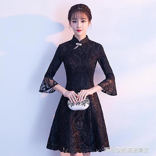 禮服 黑色改良版旗袍洋裝蕾絲氣質短款年會晚禮服小個子長袖少女優雅