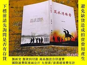 二手書博民逛書店罕見茨水灣傳奇Y22102 範汝俊 團結 出版2014