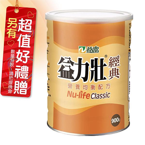 來而康 益富 益力壯經典 營養均衡配方 十二罐販售 加贈8包隨身包 滿12罐送1罐
