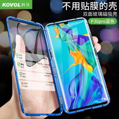 科沃 華為P30PRO手機殼 華為p30pro保護套雙面磁吸全包防摔硬殼透明鋼化玻璃萬磁王玻璃殼 藍色手機套