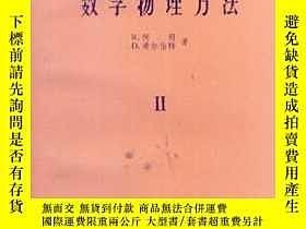 二手書博民逛書店罕見數學物理方法ⅡY167411 R.柯朗 科學出版社 出版19