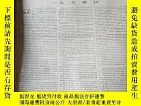 二手書博民逛書店罕見老報紙.光明日報(1966年1-12月+1972年1-12月