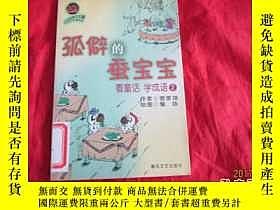 二手書博民逛書店罕見孤僻的蠶寶寶Y176068 管家琪著 春風文藝出版社 ISB