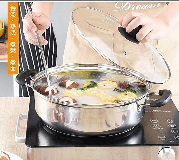 湯鍋 不銹鋼加厚湯鍋具電磁爐通用專用火鍋燒水煮小煮鍋燃氣蒸鍋 【星時代生活館】