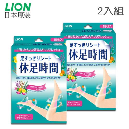【日本LION】休足時間-清涼舒緩貼片 (18枚入)x2盒  原廠正貨