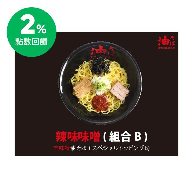 台北【東京油組総本店】辣味味噌油麵(並盛)+組合B