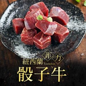 【愛上新鮮】紐西蘭菲力骰子牛10包(150g±10%/包)
