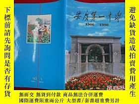二手書博民逛書店罕見安慶第一中學攝影畫冊(1906—1996)Y155211 安