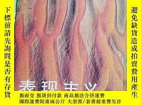 二手書博民逛書店罕見表現主義:文學批評術語叢書(一版一印)Y28433 弗內斯