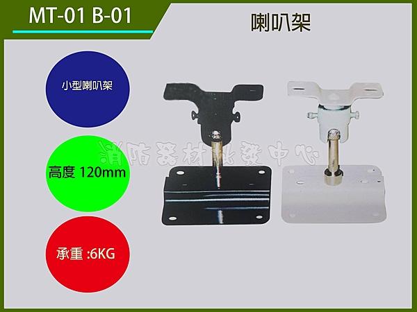 喇叭架 LCD液晶MT-01 B-01/電漿..電視吊架.喇叭吊架.台製(保固2年)