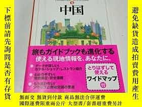 二手書博民逛書店罕見いい旅.街步き5.中國(日文)Y212829 成美堂出版