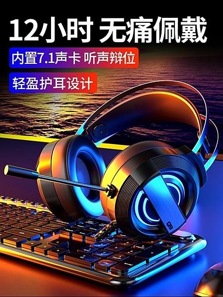 遊戲耳機電腦耳機頭戴式耳麥電競游戲吃雞臺式機筆記本帶麥克風有線 星際小鋪