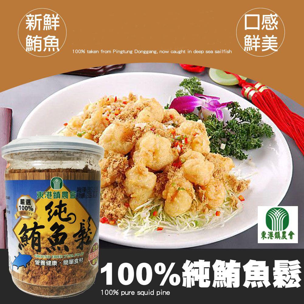 【東港農會】100%純鮪魚鬆-150g罐 (2罐一組)