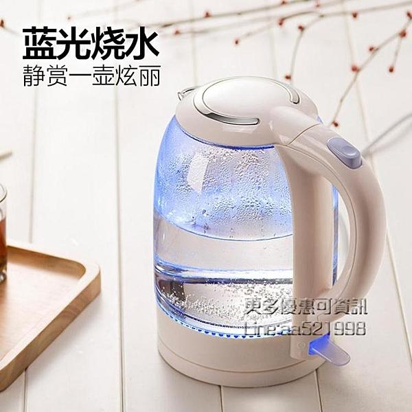 家用玻璃電熱水壺燒水壺大容量自動斷電快壺迷你透明開水茶壺 小艾時尚NMS