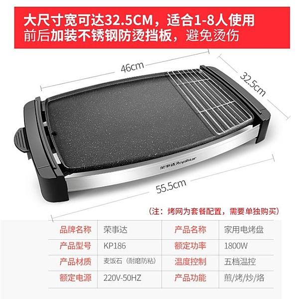 家用室內韓式多功能無煙爐電燒烤爐鐵板燒盤電烤盤鍋烤肉機220VLX榮耀