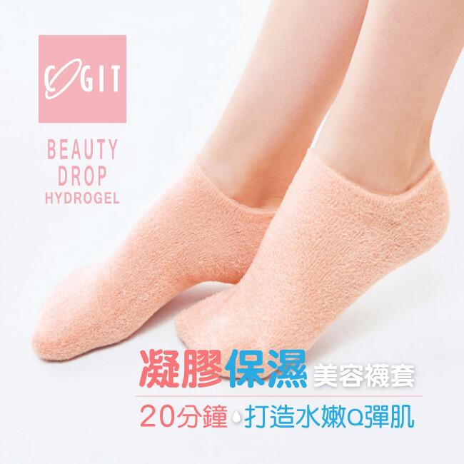 日本cogit beauty drop水凝膠保濕美容襪
