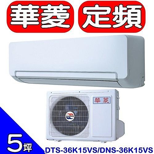 《全省含標準安裝》HAWRIN華菱【DTS-36K15VS/DNS-36K15VS】分離式冷氣 優質家電