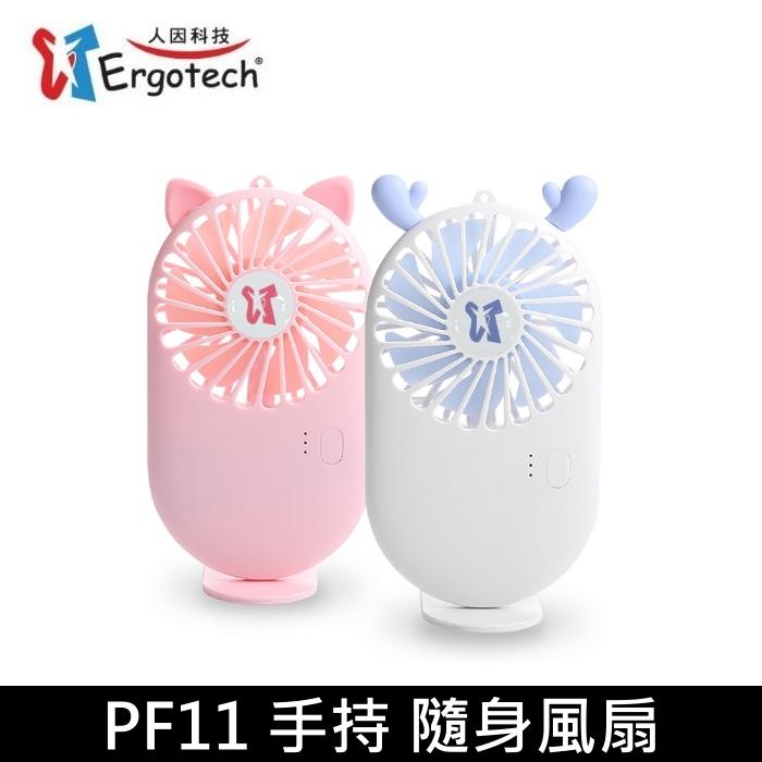 人因 PF11 手持 USB 風扇 可立桌面 隨身風扇