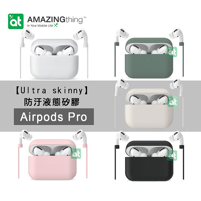 AT【Ultra skinny】防污液態矽膠 Airpods Pro 藍牙耳機保護套 附防丟繩軍綠色