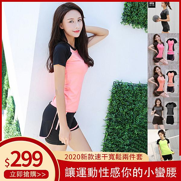 運動套裝女 夏季春裝天2020新款速幹寬鬆短褲跑步瑜伽服休閒兩件套