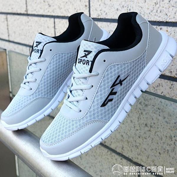網鞋男夏季透氣休閒運動鞋輕便百搭網布鞋子青年戶外跑步鞋防臭鞋 圖拉斯3C百貨
