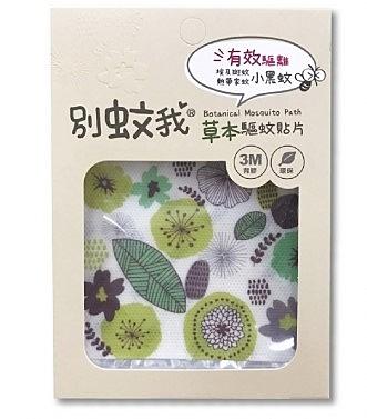 小饅頭**別蚊我草本驅蚊貼片15枚(4718487802999)
