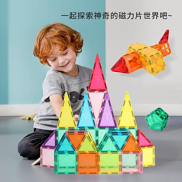 積木磁力片兒童益智玩具男孩磁力彩窗拼裝磁鐵寶寶女孩【古怪舍】