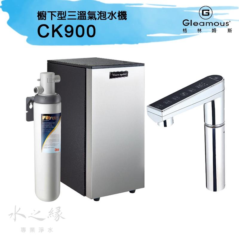 Gleamous格林姆斯 CK900三溫氣泡水機+S004三道過濾系統 【水之緣】