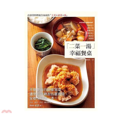 《瑞昇文化》「二菜一湯」幸福餐桌[75折]