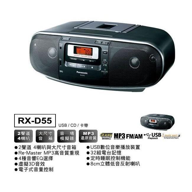 國際牌panasoniccd/mp3手提音響 rx-d55 可支援usb/卡帶播放