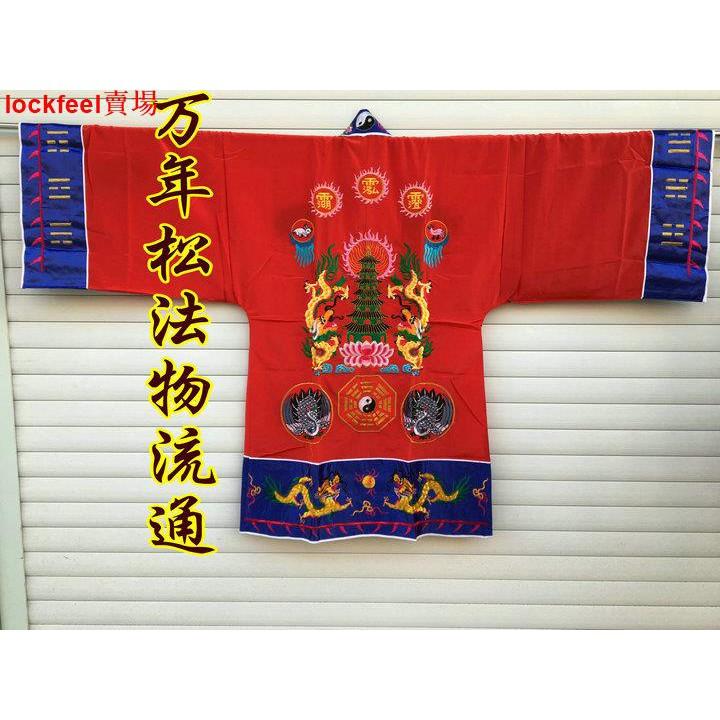 【萬年松】道教法衣 道教用品 道袍 高功袍 五鶴衣 高絲寶單層紅